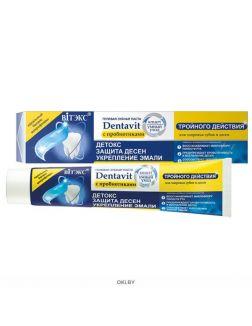 Паста зубная гелевая тройного действия с пробиотиками 85 гр Dentavit-smart. УМНЫЙ УХОД