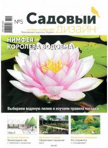 Садовый дизайн. Приложение к журналу Хозяин 5 / 2021