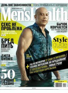 MEN'S HEALTH (Мужское здоровье) 4 / 2021