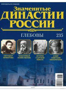 Знаменитые династии России № 235. Глебовы