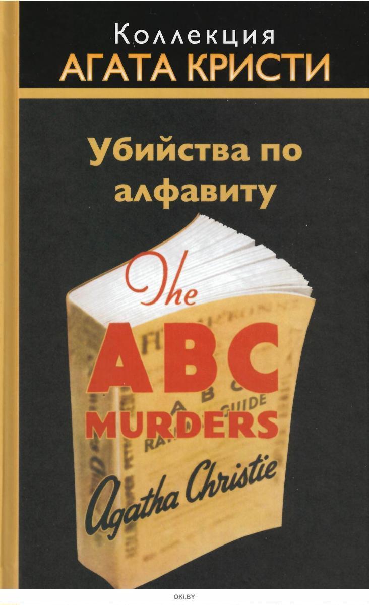 КОЛЛЕКЦИЯ АГАТА КРИСТИ № 10. Убийства по алфавиту
