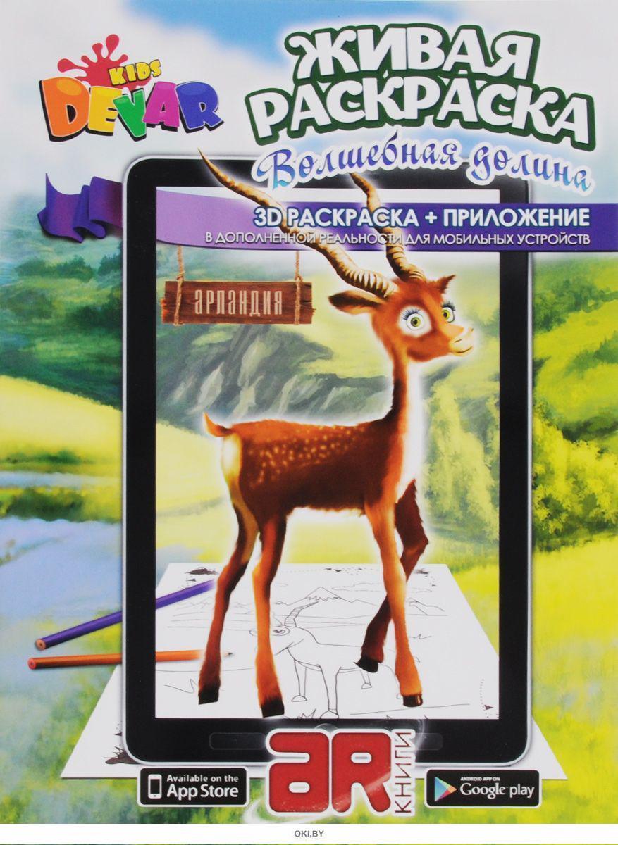 Живая раскраска «Волшебная долина» А4, мягкая обложка