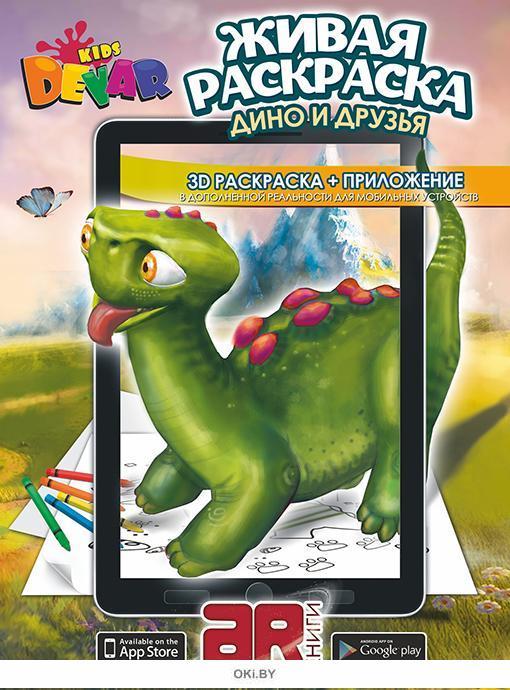 Купить книгу Живая раскраска «Дино и друзья» А4, мягкая ...