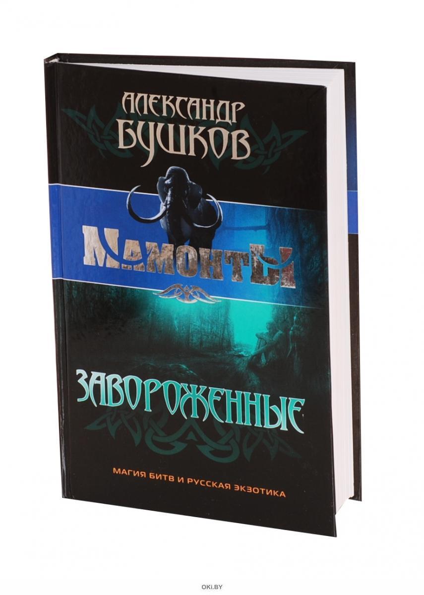 Завороженные Александр Бушков