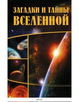 Загадки и тайны Вселенной