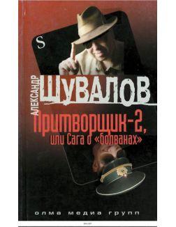 Притворщик-2 Александр Шувалов