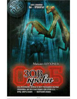 Зов крови Михаил Шухраев