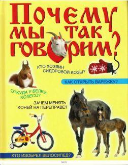 Почему мы так говорим? Валерий Мокиенко