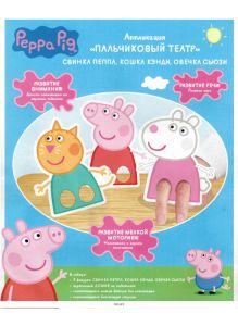 Аппликация «Пальчиковый театр свинка Пеппа (Peppa), кошка Кенди, овечка Сьюзи»