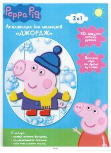 Аппликация «Джордж. Свинка Пеппа (Peppa)»