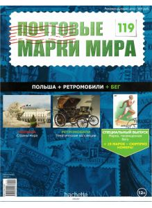 Почтовые марки мира № 119