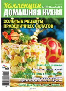 Золотые рецепты праздничных салатов 12 / 2016 Коллекция «Домашняя кухня»