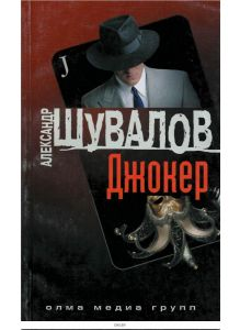 Джокер Александр Шувалов