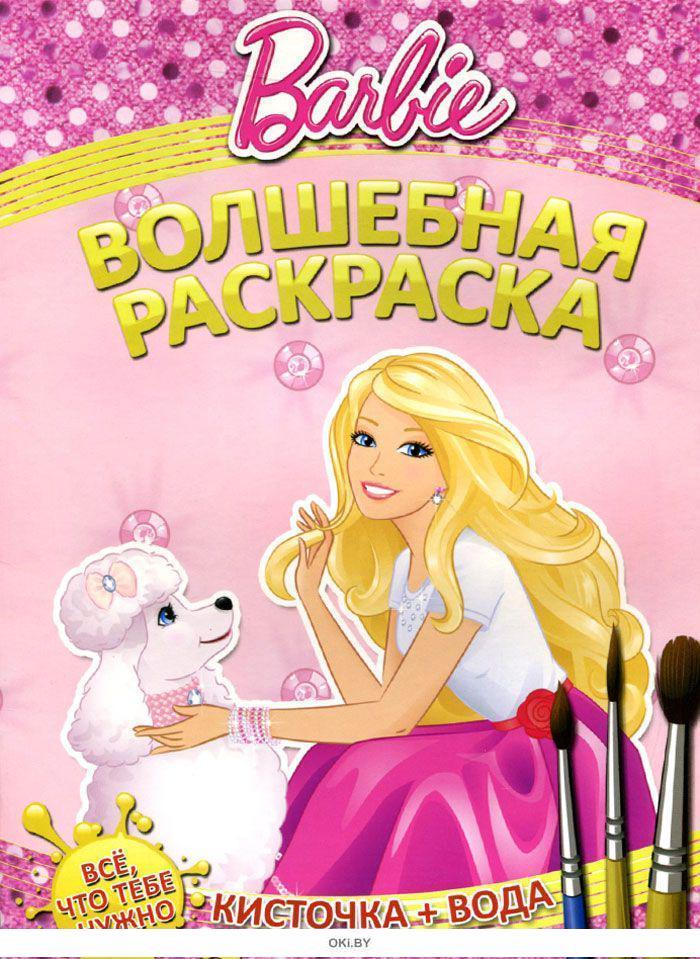 Купить Barbie. Волшебная раскраска в интернет-магазине с ...