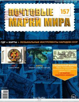 Почтовые марки мира № 157
