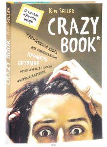 Crazy book. Сумасшедшая книга для самовыражения