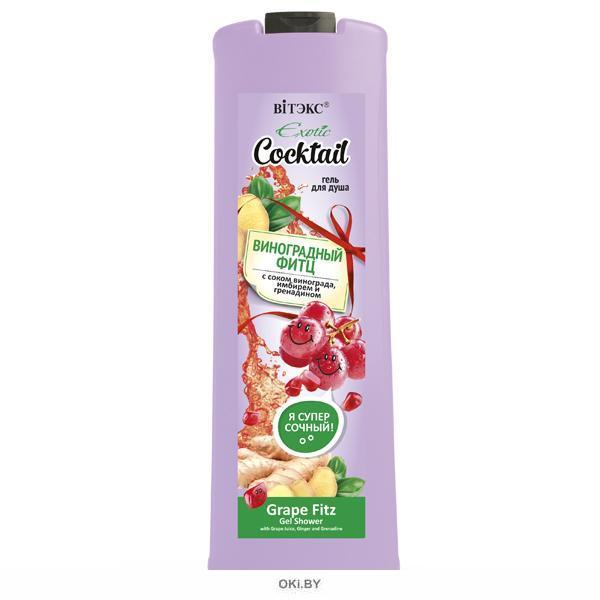 Гель для душа ВИНОГРАДНЫЙ ФИТЦ с соком винограда имбирем и гренадином 500 мл Exotic Cocktail