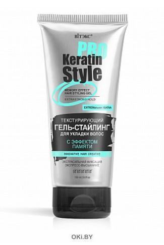 Гель-стайлинг с эффектом памяти для укладки волос экстрасильная фиксация 150 мл KERATIN PRO Style