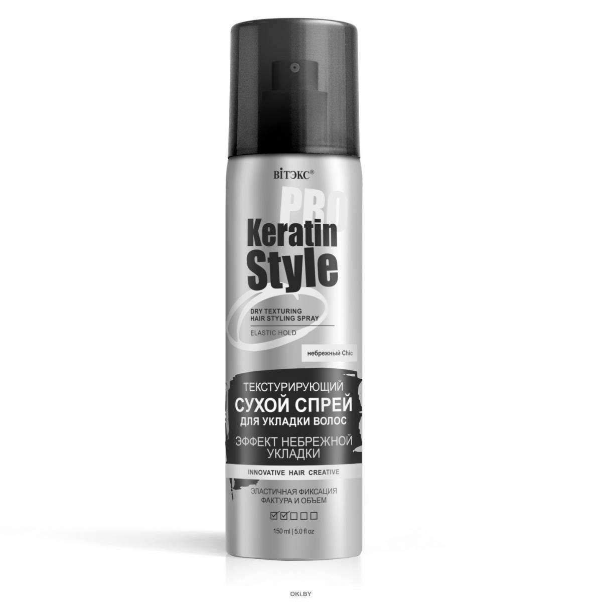 Спрей текстурирующий сухой для укладки волос эластичная фиксация 150 мл KERATIN PRO Style