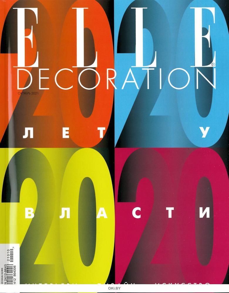 ELLE DECORATION (Элль Декорейшн) 54 / 2021
