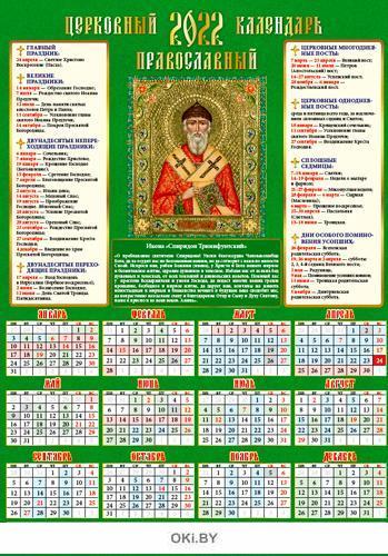 Православный календарь листовой «Чудотворные иконы» на 2022 год (А2)