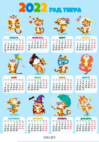 Календарь листовой «Год Тигра» на 2022 год (А2)