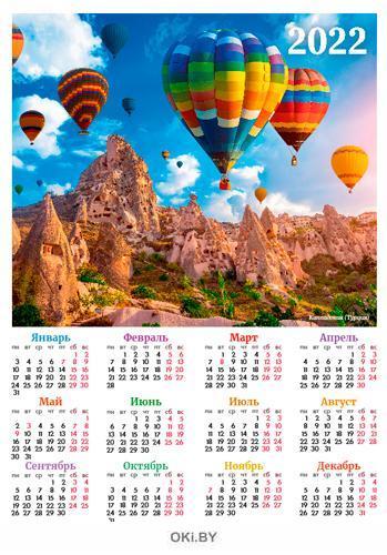 Календарь листовой «Вокруг света» на 2022 год (А3)