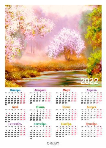 Календарь листовой «Пейзажи» на 2022 год (А3)