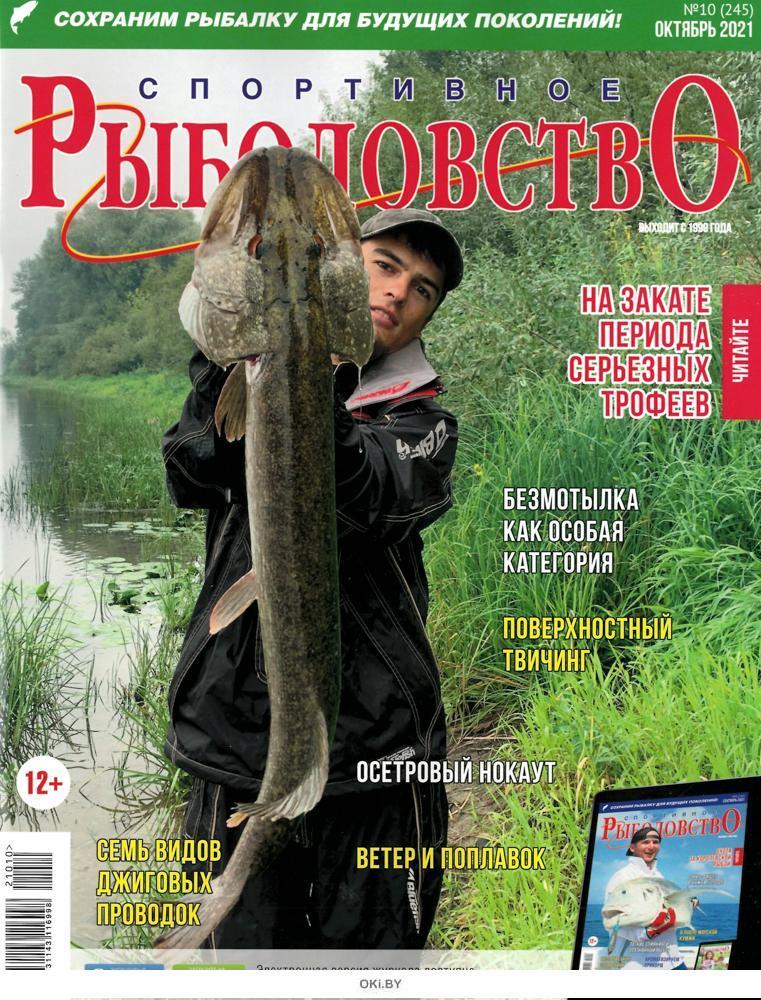 Спортивное рыболовство 10 / 2021
