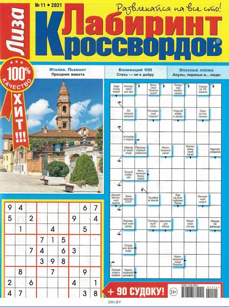 Лабиринт кроссвордов 11 / 2021