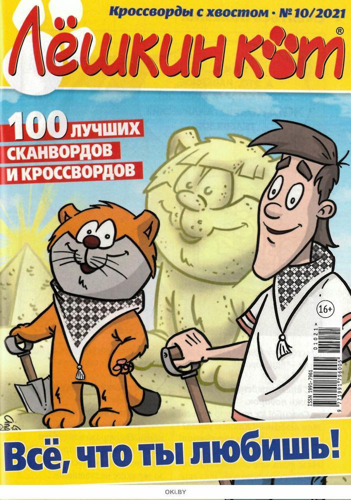 Лешкин кот 10 / 2021