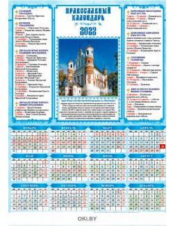 Православный календарь листовой «Чудотворные храмы» на 2022 год (А2)