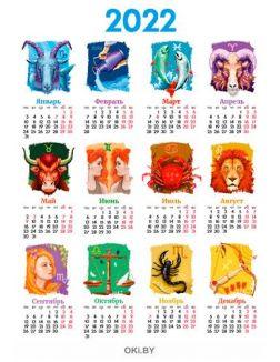 Календарь листовой «Знаки Зодиака» на 2022 год (А2)