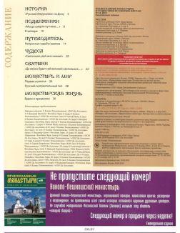 Православные монастыри. Путешествие по святым местам № 54 (21)