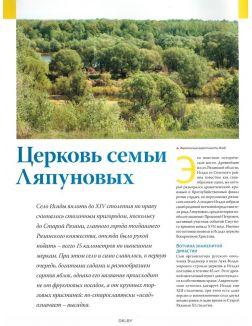 Православные храмы. Путешествие по святым местам № 355