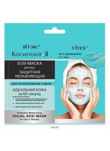 Защитная увлажняющая SOS!-маска для лица КОСМЕТОЛОГиЯ для использования в душе 2х7 мл