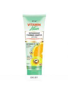 Витаминная пилинг-скатка для лица VITAMIN ACTIVE с фруктовыми кислотами 75 мл