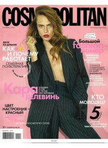 Cosmopolitan Русское Издание 10 / 2021