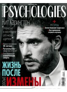 PSYCHOLOGIES (Психолоджис) 64 / 2021