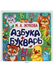 Азбука + Букварь (М. А. Жукова)