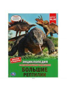 Большие рептилии. Энциклопедия
