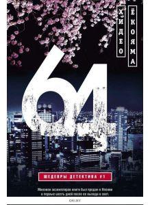 64 (Ёкояма Х)