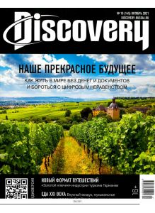 DISCOVERY (ДИСКАВЕРИ) 10 / 2021