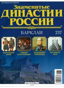 Знаменитые династии России № 237. Барклаи