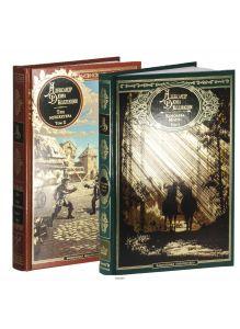 Александр Дюма Коллекция мини-формат № 2. Три мушкетера Том II и Королева Марго Том I