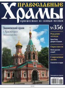 Православные храмы. Путешествие по святым местам № 356