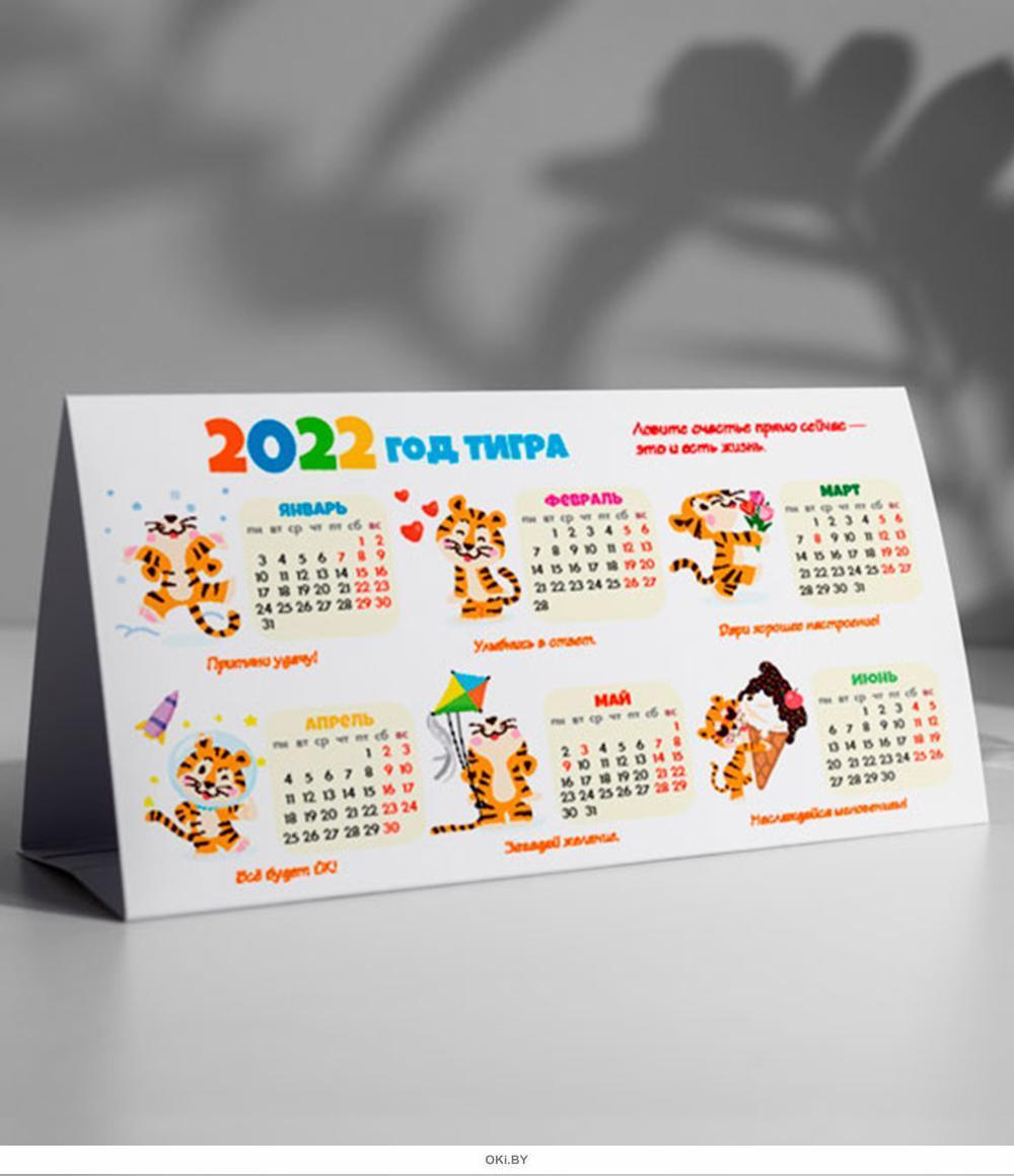 Год Тигра календарь-домик на 2022 год. Календарная продукция