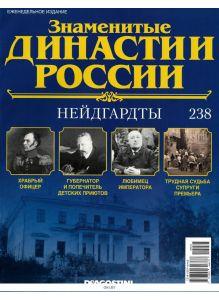 Знаменитые династии России № 238. Нейдгардты