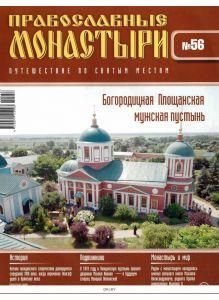 Православные монастыри. Путешествие по святым местам № 56 (21)