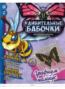 Удивительные бабочки № 16. Графиум номиус